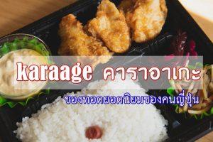 คาราอาเกะ (Karaage) เมนูของทอดยอดนิยมคู่ครัวคุณแม่ชาวญี่ปุ่น