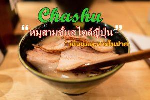 Chashu หมูสามชั้นสไตล์ญี่ปุ่น เนื้อนุ่มละลายในปาก