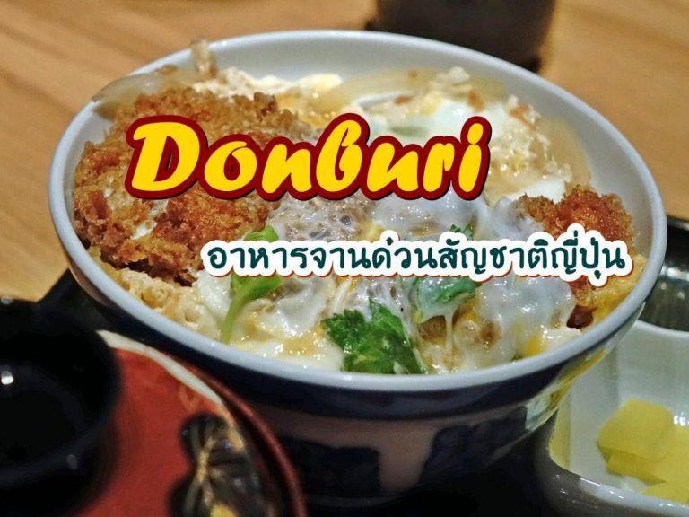 Donburi ดงบุริ อาหารจานด่วนขึ้นชื่อของประเทศญี่ปุ่น